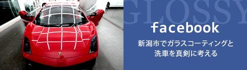 facebook新潟市でガラスコーティングと洗車を真剣に考える