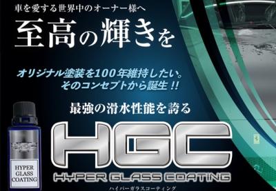 他社ハイエンド品質を2〜3割引で実現、HGCコーティング