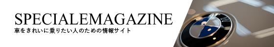 日本一のカーケア情報サイト